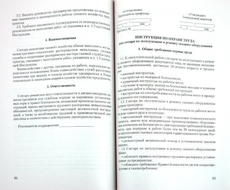 Журнал учета проведения учебно-тренировочных занятий по инструкциям и планам ликвидации возможных аварий при эксплуатации газового хозяйства.