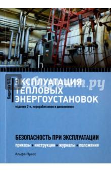 инструкция по от при эксплуатации тепловых энергоустановок