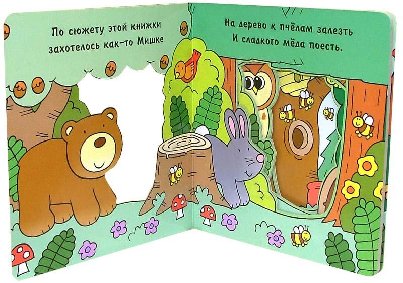 Иллюстрация 1 из 2 для Медовый секрет. Загляни в окошко   Лабиринт - книги. Источник: Лабиринт