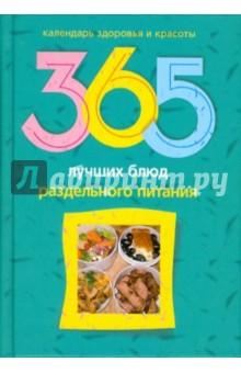 365 лучших блюд раздельного питанияДиетическое и раздельное питание<br>Принцип раздельного питания трудно назвать диетой. При этом методе питания кушать можно все что душе угодно: мясо, рыбу, молочные продукты, фрукты, овощи и т. д. Нужно только знать, как правильно сочетать продукты, чтобы наш организм легко мог справиться с перевариванием продуктов. При переходе на раздельное питание улучшается самочувствие, исчезают желудочно-кишечные заболевания и стойко сбрасывается вес. Если вы и дальше будете так питаться, избыточный вес никогда не вернется и вы навсегда останетесь стройными, бодрыми и здоровыми.<br>