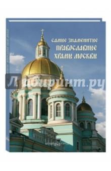Самые знаменитые православные храмы Москвы