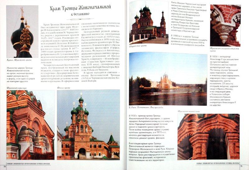 Иллюстрация 1 из 22 для Самые знаменитые православные храмы Москвы | Лабиринт - книги. Источник: Лабиринт