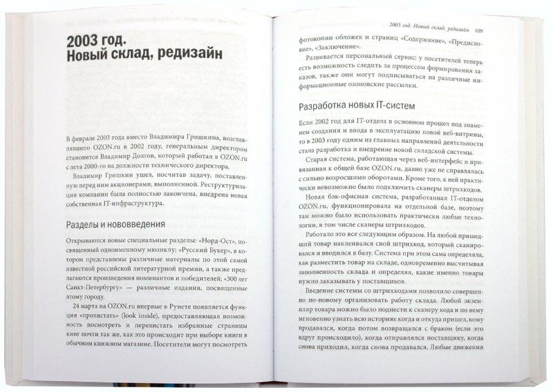 Иллюстрация 1 из 13 для Ozon.ru. История успешного интернет-бизнеса в России - Алекс Экслер | Лабиринт - книги. Источник: Лабиринт