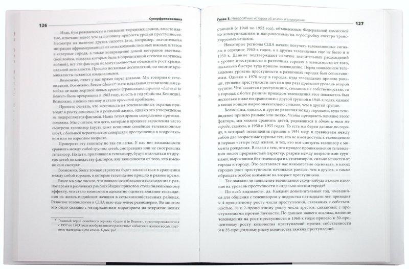 Иллюстрация 1 из 15 для Суперфрикономика - Левитт, Дабнер | Лабиринт - книги. Источник: Лабиринт