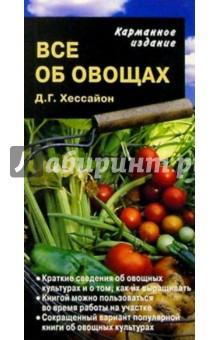 Все об овощахОвощи, фрукты, ягоды<br>Краткие сведения об овощных культурах и о том, как их выращивать.<br>