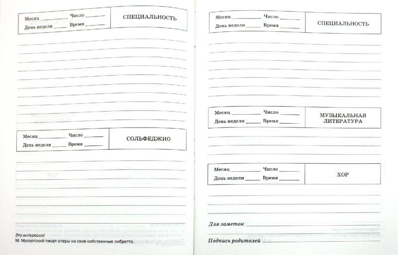 """Иллюстрация 1 из 13 для Дневник учащегося музыкальной школы """"Winx"""" (45273)   Лабиринт - канцтовы. Источник: Лабиринт"""