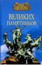 Самин Д.К. 100 великих памятников