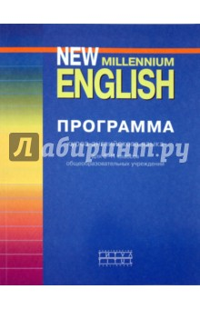 Авторская программа курса New Millennium English. 5-11 классы