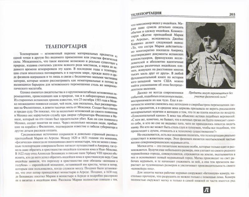Иллюстрация 1 из 14 для 100 великих тайн - Низовский, Непомнящий | Лабиринт - книги. Источник: Лабиринт