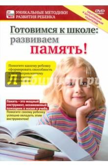 Готовимся к школе: Развиваем память! (DVD)