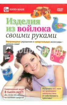 Изделия из войлока своими руками (DVD)