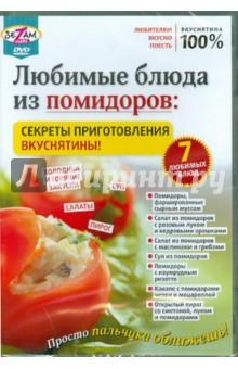 Любимые блюда из помидоров: секреты приготовления вкуснятины! (DVD)Дом. Быт. Досуг<br>Еда - это не только жизненная необходимость, витамины и калории, это удовольствие и время общения. Во время еды мы расслабляемся, мысли успокаиваются, и мы заново познаем, что жизнь - отличная штука! Тогда, когда в ней есть место простой, полезной, прекрасной и очень вкусной пище. <br>Разнообразить стол бывает не так просто, в голове прочно засели знакомые и постоянно повторяемые рецепты. Но иногда вам хочется попробовать что-то новое?! <br>В нашем фильме речь пойдет о любимых помидорах: <br>помидоры, фаршированные сырным муссом; <br>салат из помидоров с розовым луком и кедровыми орешками; <br>салат из помидоров с маслинами и грибами; <br>суп из помидоров; <br>помидоры с изумрудным ризотто; <br>открытый пирог со сметаной, луком и помидорами; <br>канапе с помидорами черри и моцареллой. <br>В нашем фильме Алексей Дыма - автор нескольких книг по кулинарии, великолепный мастер, влюбленный в свое дело - покажет вам, как готовить эти невероятно аппетитные блюда. <br>Еще Гиппократ говорил, что пища должна быть лекарством. Пусть рецепты от нашего шеф-повара станут приятным лекарством от авитаминоза, хандры, усталости и постоянных будничных забот. Принимайте его по желанию и с удовольствием, подарив себе и близким настоящий праздник с восхитительным вкусом<br>Звук: русский DD 2,0<br>Формат: 16:9<br>Цветной<br>Продолжительность: 34 мин. 01 сек.<br>