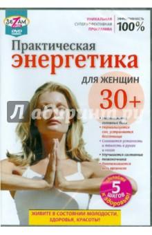 Практическая энергетика для женщин 30+ (DVD)Фильмы о здоровье и красоте<br>- Уменьшаются головные боли <br>- Нормализуется сон, устраняется бессонница<br>- Снимается усталость и тяжесть в руках и ногах <br>- Улучшается состояние позвоночника <br>- Омолаживается весь организм<br>По теории старинной китайской медицины наше тело пронизано невидимыми каналами - меридианами, по которым циркулирует энергия. Дефицит энергии в организме является главнейшей причиной, ведущей к болезням и преждевременной старости. Чем выше ваш энергетический потенциал, тем лучше ваше здоровье, а значит, тем успешнее вы сможете добиться благополучия и гармонии в жизни и быть счастливой.<br>Каждый человек может сознательно повысить свой энергетический уровень. <br>В нашем фильме: вы узнаете, что заставляет нас терять энергию, а что помогает восполнить ее недостаток. Вы познакомитесь вас с пятью комплексами упражнений, которые регулируют биоэнергетику человека путем тренировки дыхания и пластики движения. Смысл упражнений - прокачать основные каналы организма и устранить энергетические блоки - те застойные области, где плохо циркулирует энергия. В процессе тренировок поэтапно будут происходить изменения вашего самочувствия:<br>- жировая прослойка станет гораздо меньше;<br>- после работы (даже интенсивной) перестанут болеть мышцы;<br>- заметно возрастет гибкость;<br>- вам потребуется меньше времени для сна, а днем вы перестанете уставать, будете постоянно бодры и активны;<br>- вам будет достаточно меньшего количества пищи;<br>- вы обретете состояние душевного покоя, парения или воодушевления;<br>- многие болезни пройдут сами собой;<br>- а главное, к вам вернется ощущение молодости, привлекательности и здоровья! <br>Сделать могучей собственную биоэнергетику вам не поможет ни обильное питание, ни дорогие лекарства, ни отдых на модных курортах. Это - путь в никуда, а вот постоянная двигательная активность, вдумчивая работа с собственным телом по поддержанию высокого уровня энергии - путь к молодости