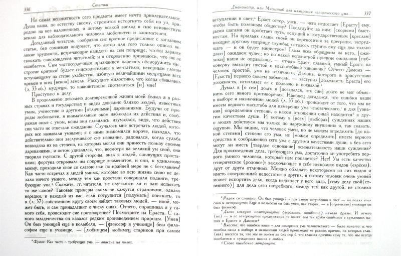 Иллюстрация 1 из 16 для Сочинения. Письма - Антоний Погорельский   Лабиринт - книги. Источник: Лабиринт