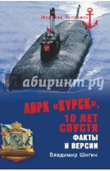 АПРК Курск . 10 лет спустя. Факты и версии