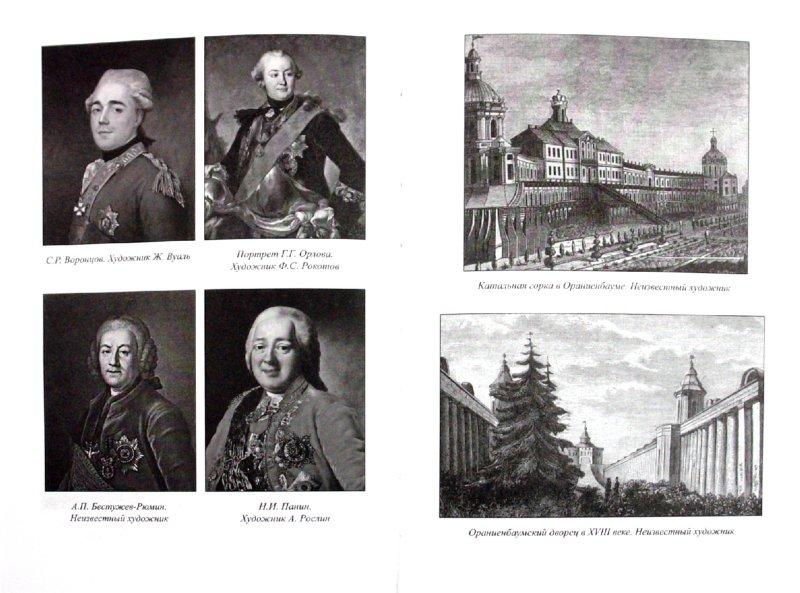 Иллюстрация 1 из 6 для Тайна смерти Петра III - Ольга Елисеева | Лабиринт - книги. Источник: Лабиринт