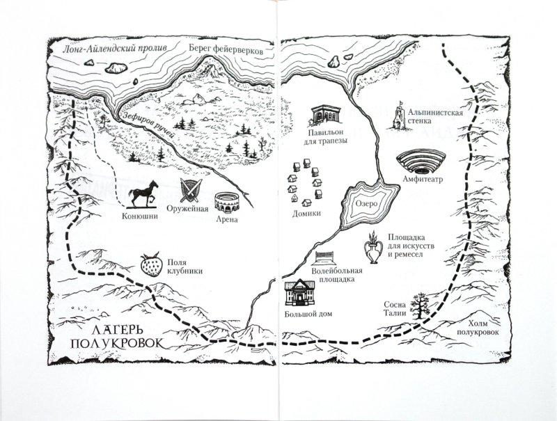 Иллюстрация 1 из 24 для Перси Джексон и олимпийцы. Секретные материалы - Рик Риордан | Лабиринт - книги. Источник: Лабиринт