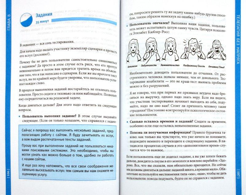 Иллюстрация 1 из 8 для Как сделать сайт удобным. Юзабилити по методу Стива Круга - Стив Круг | Лабиринт - книги. Источник: Лабиринт