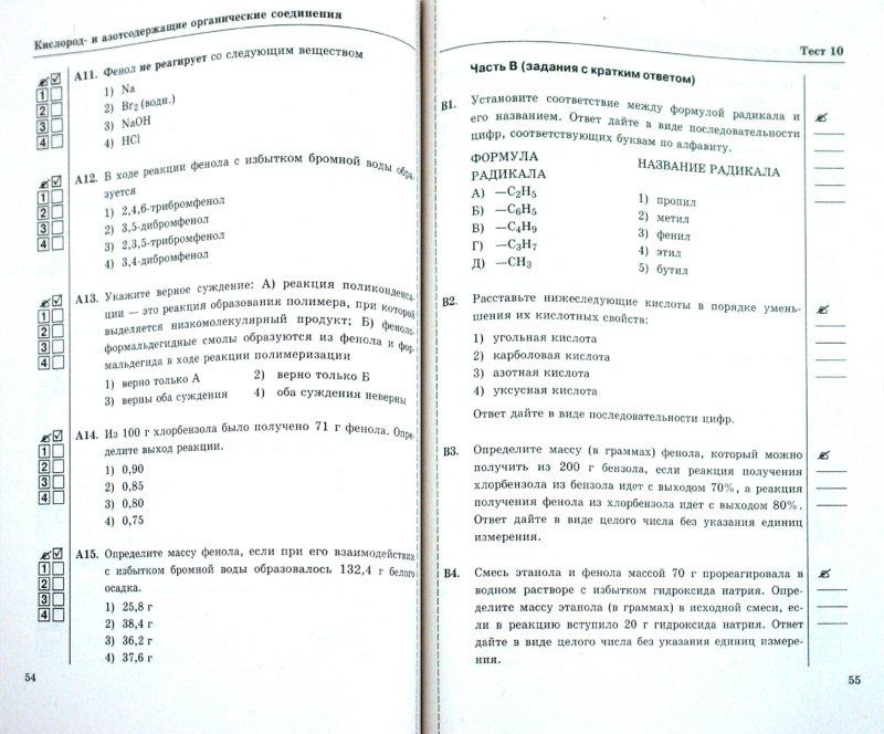 Книги химия 10 класс тесты к учебнику
