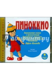 Пиноккио. Знаменитая сказка о приключениях деревянного мальчика (CDmp3)Зарубежная литература для детей<br>Общее время звучания: 4 час. 09 мин.<br>Формат: MPEG-I Layer-3 (mp3), 320 kbps, 16 bit, 44.1 kHz, stereo<br>Читает: Човжик Алла<br>Перевод с итальянского: К. Данини<br>Носитель: 1 CD<br>Сказочная повесть итальянского писателя Карло Коллоди Приключения Пиноккио увидела свет 1883 году. В России в этом же году родился мальчик Алёша Толстой. Потом он вырос и превратил Пиноккио в Буратино, написав сказку Золотой ключик.<br>Пиноккио очень похож на своего младшего брата Буратино. Его тоже вырезали из дерева и отправили в школу, а он вместо этого попал на представление в кукольный театр. По совету Кота и Лисы он, как и Буратино, закопал деньги на Поле Чудес, чтобы вырастить дерево с золотыми монетами…<br>Правда, различий между двумя деревянными мальчишками еще больше. Самая большая мечта Пиноккио - стать настоящим мальчиком, живым человеком. А когда этот шалун и врунишка говорит неправду, его нос начинает расти!<br>