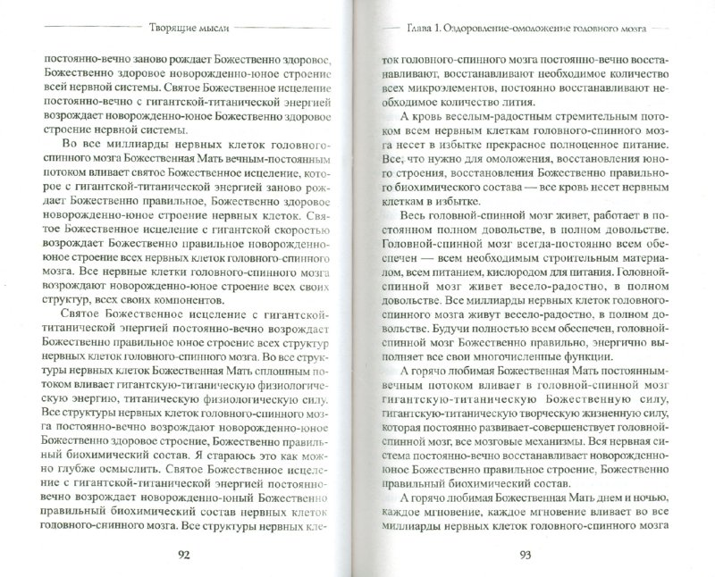 Иллюстрация 1 из 7 для Создание молодой нервной системы - Георгий Сытин | Лабиринт - книги. Источник: Лабиринт