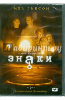 Шьямалан М. Найт Знаки (DVD)