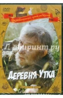 Бунеев Борис Деревня Утка (DVD)
