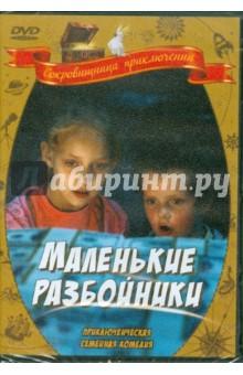 Звирбулис Арманд Маленькие разбойники (DVD)