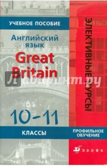 ���������� ����. Great Britain.10-11 ������: ������� �������