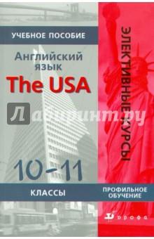 Английский язык. The USA. 10-11 классы: учебное пособие