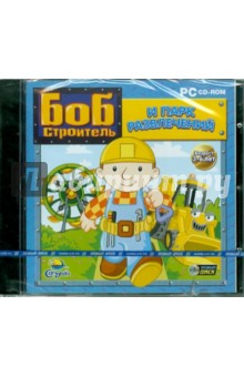Боб-строитель и парк развлечений (CDpc)