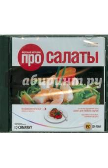 Вкусные истории про салаты (CDpc)