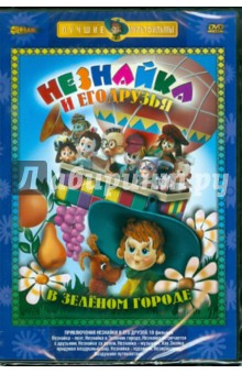 Боголюбов Александр, Аристов Л. Незнайка и его друзья в Зеленом городе (DVD)