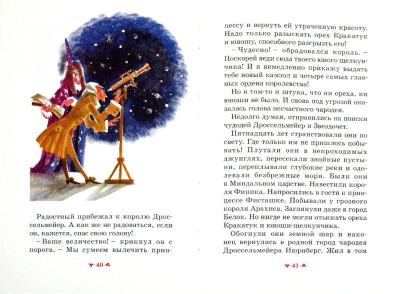 Иллюстрация 1 из 20 для Щелкунчик - Гофман Эрнст Теодор Амадей | Лабиринт - книги. Источник: Лабиринт