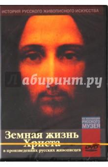 Земная жизнь Христа в произведениях русских живописцев (DVD)