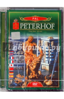 Гурьев А. Петергоф (8 языков) (DVD)