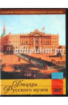 Дворцы Русского музея (DVD)