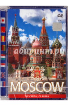 Гурьев А. Москва - столица России (8 языков) (DVD)