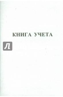 Книга учета 48 листов (34951)