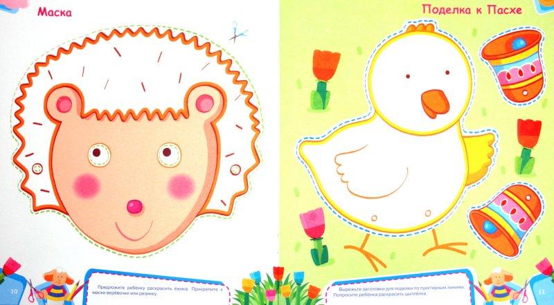 Иллюстрация 1 из 14 для Дошколёнок. Поделки 3-4 года | Лабиринт - книги. Источник: Лабиринт