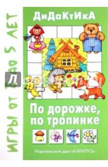 Барчан Татьяна Александровна По дорожке, по тропинке