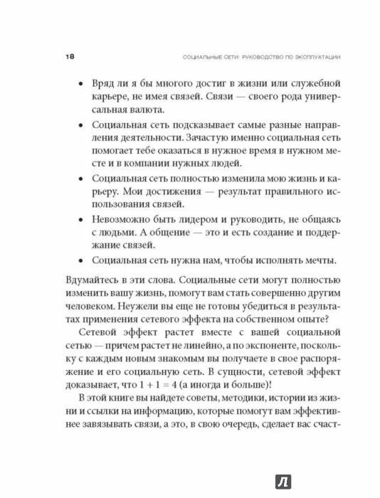 социальные сети. руководство по эксплуатации скачать - фото 8