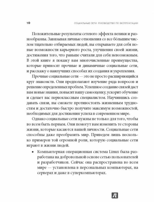 социальные сети. руководство по эксплуатации скачать - фото 6