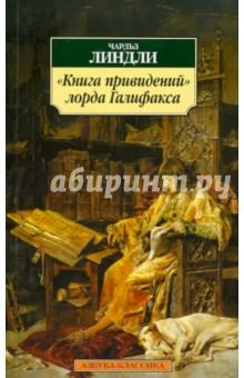 """Линдли Чарльз """"Книга привидений"""" лорда Галифакса"""