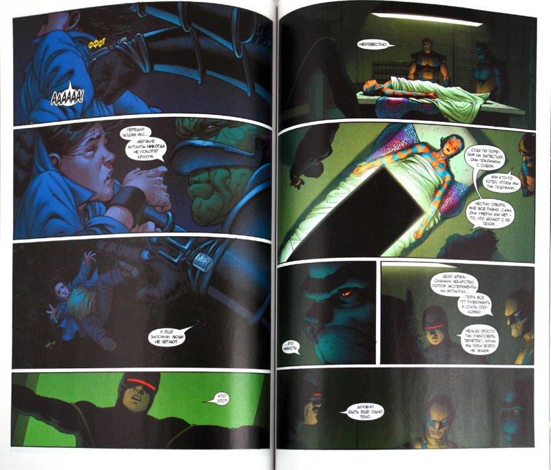 Иллюстрация 1 из 12 для Книга комиксов. Люди Икс. Том 1. Одаренные | Лабиринт - книги. Источник: Лабиринт