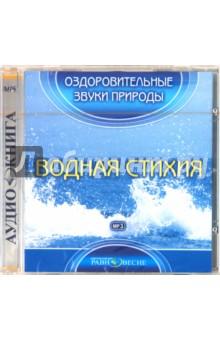 Водная стихия (CDmp3)Музыка для отдыха и медитации<br>Море является колыбелью всей жизни на Земле. У каждого из нас глубоко в подсознании записана информация единства людей и водной стихии.<br>Соответственно, все звуки моря - будь то шум прибоя, плеск волн или крики чаек - в подсознании воспринимаются нами так, как ребёнок воспринимает родные звуки, находясь в лоне матери. Звучание моря даёт нам ощущение покоя и умиротворения, которого не хватает в стремительном ритме современной жизни. <br>На диске представлены:<br>- Плеск прибрежных волн; <br>- Звуки морского прибоя; <br>- Шум перекатывающейся гальки; <br>- Крики чаек на берегу. <br>Сочетание плавной мелодичной музыки с плеском волн позволяет достичь слушателю состояния покоя и глубокого расслабления. Создаётся волшебный эффект присутствия и единения с природой. <br>ПРИЯТНОГО ВАМ ПРОСЛУШИВАНИЯ!<br>Время звучания: 69 мин. 50 сек.<br>Формат: MP3<br>Системные требования: Pentium-II, 256 МБ ОЗУ, CD/DVD-ROM, Windows 2000/XP/Vista/7, звуковая карта, колонки, наушники, аудиосистемы с поддержкой формата MP3.<br>