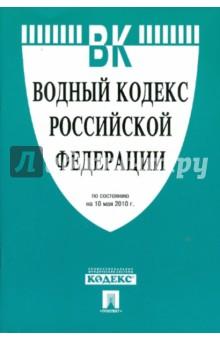 Водный кодекс Российской Федерации по состоянию на 10.05.10 года