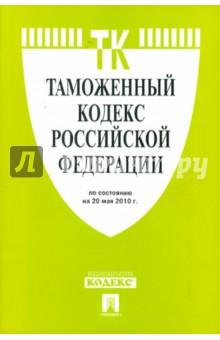 Таможенный кодекс РФ по состоянию на 20.05.10 года