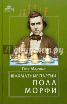 Мароци Геза Шахматные партии Пола Морфи