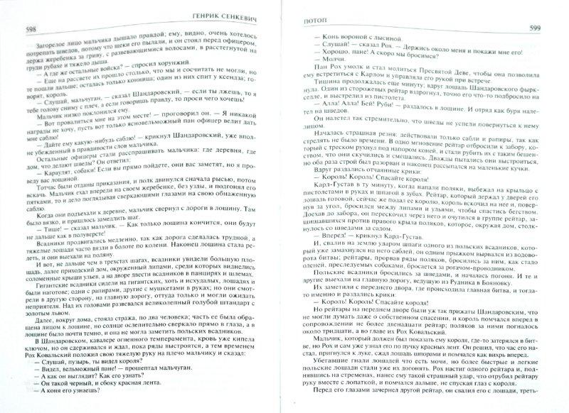 Иллюстрация 1 из 40 для Полное собрание исторических романов в 2-х томах. Том 2 - Генрик Сенкевич | Лабиринт - книги. Источник: Лабиринт